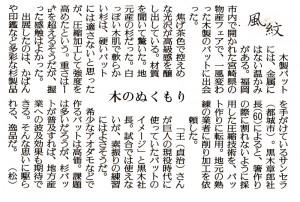 読売20130605_web